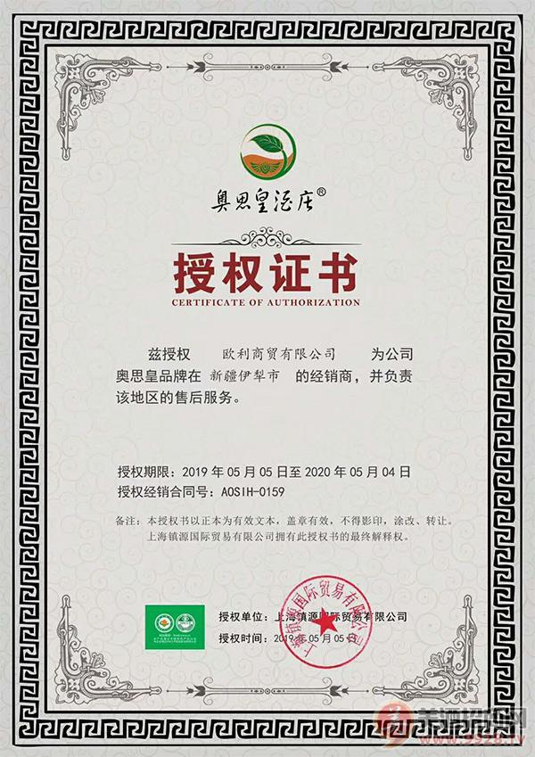 授权欧利商贸有限公司为公司奥思皇品牌在新疆伊犁市的经销商