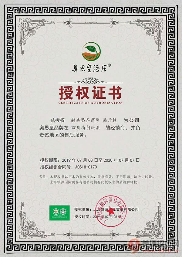 授权射洪思齐商贸 梁开林为公司奥思皇品牌在四川射洪县的经销商