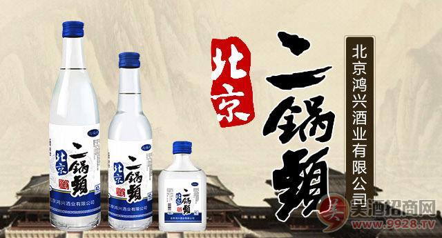 鸿兴北京二锅头酒