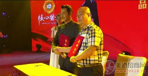著名演员孙维民正式成为核心酱酒的品牌形象代言人