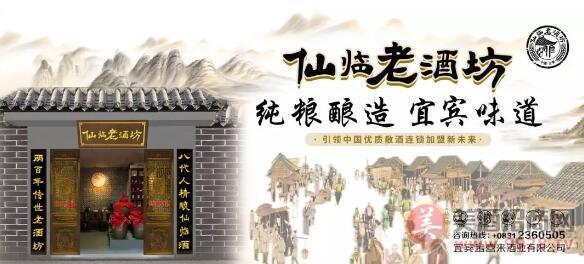 仙临老酒坊宜宾南溪店、江安店相继开业