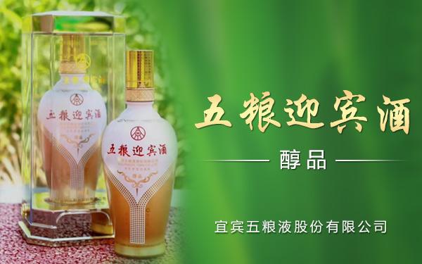 【发现美酒】五粮迎宾酒醇品,透明盒包装,高端大气有品位!