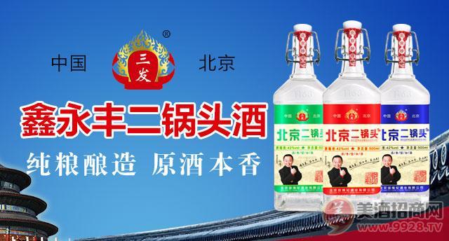 北京徐缘纪酒业有限公司