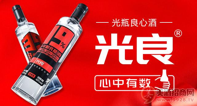 四川光良酒业有限公司