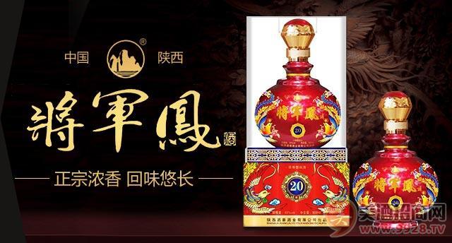 陕西酒香酒业有限公司