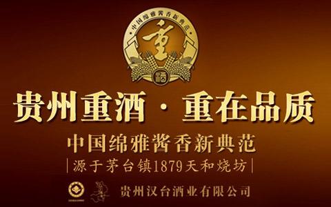 贵州酱香型白酒品牌有哪些?