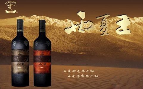 宁夏葡萄酒品牌介绍