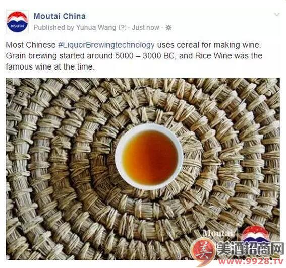 中国酿酒文化