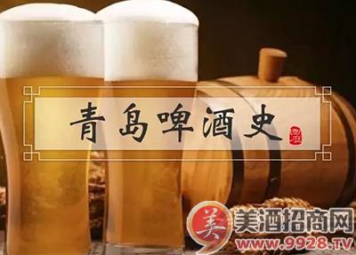 为什么青岛啤酒那么有名? -中国美酒招商网【www.9928