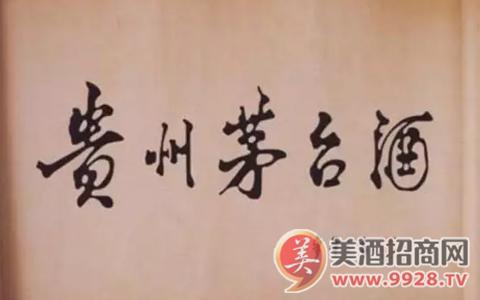 """酒盒上""""贵州茅台酒""""谁设计的?"""