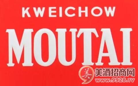 """茅台酒包装上""""KWEICHOW MOUTAI""""是啥?"""