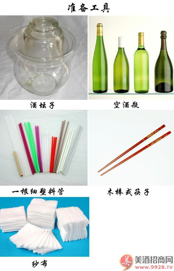 1、发酵器(酒坛子)可以是陶瓷罐子,也可以是玻璃瓶,但不主张用塑料容器,因为塑料很可能会与酒精发生化学反应,并产生一些有毒物质,危害人体健康。   2、二次发酵容器及装酒的容器。可以用空酒瓶等。   3、一根细塑料管。用来在发酵完成后利用虹吸法将葡萄酒从发酵容器中倒出。   4、木棒或筷子。用来在发酵过程中搅拌葡萄皮和葡萄汁。   5、丝袜或细纱布。用来过滤葡萄酒汁。   酿酒材料   非常简单,主料是成熟、颜色深的葡萄,业余条件下如巨丰、玫瑰香等。辅料是冰糖或白糖。用于发酵的葡萄和糖的重量比例为1