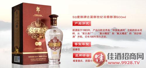 最新四川古蔺郎酒价格表分享 -中国佳酒招商网