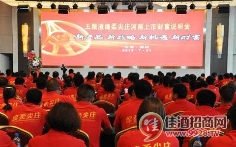 五粮液尖庄河南财富说明会在郑州隆重举行
