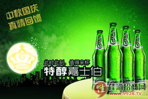 ...啤酒9679.4240万股(占总股本20%)转让给嘉士伯啤酒厂香港有...