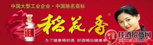 今年稻花香营收将达248亿元
