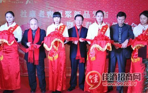 洛阳杜康控股有限公司主要领导杜文伟,刘国旗等到会并发表讲话.