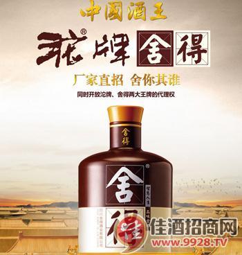 沱牌舍得酒业被评选四川企业百强荣誉称号