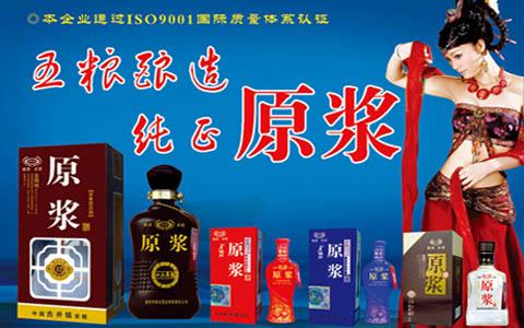 中国白酒品牌成就英雄原浆酒