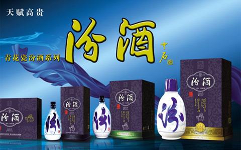 汾酒清香型白酒代表