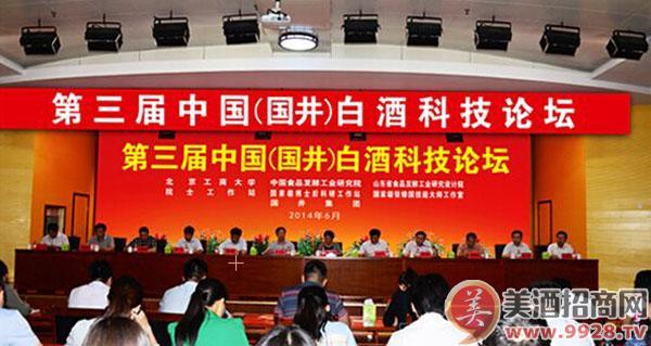 第三届中国(国井)白酒科技论坛焦点