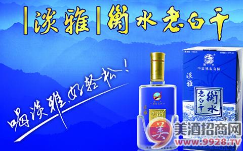 衡水老白干牵手北京酒快到网络公司
