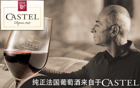 法国红酒品牌之卡斯特红酒