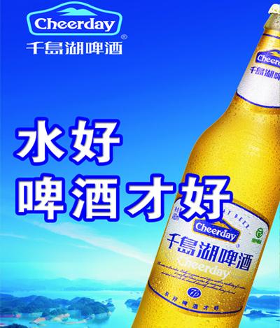 商机要抢先 千岛湖啤酒创造财富人生