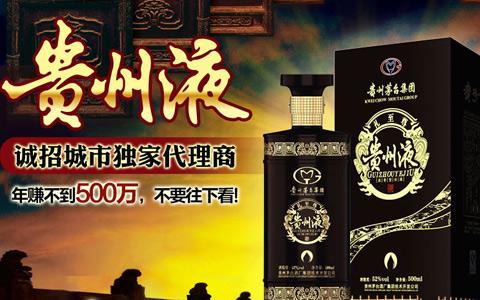 快速致富项目:茅台贵州液酒