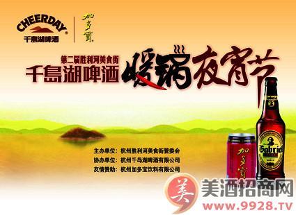 千岛湖啤酒第二届胜利河美食街暖锅夜宵节(图)