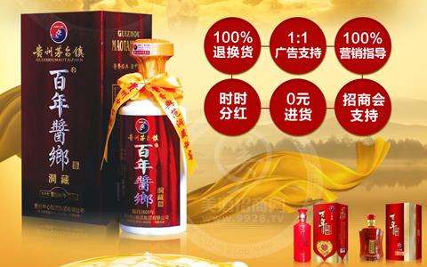 加盟好项目:酱香型白酒百年酱乡酒 低投入 低风险
