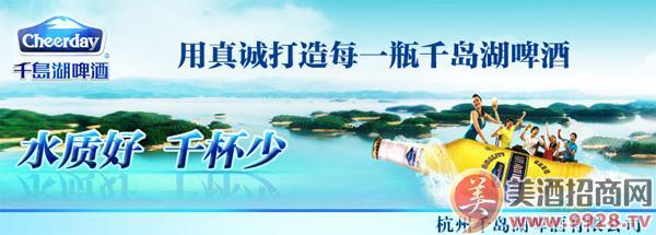 千岛湖纯天然的优质水资源赋予了千岛湖啤酒原生态的灵性,来自