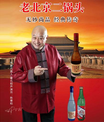 北京大红门二锅头 经典传奇 火爆招商