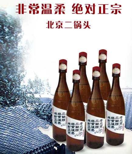 2015选择什么创业?看好【老北京二锅头】酒水项目