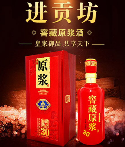 古井镇原浆酒代理:进贡坊原浆酒招商