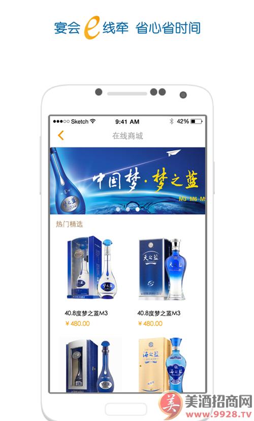 宴会通App