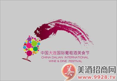 第五届葡萄酒美食节将于9月7日在大连启幕-中视频羊肉串美食节跳舞图片