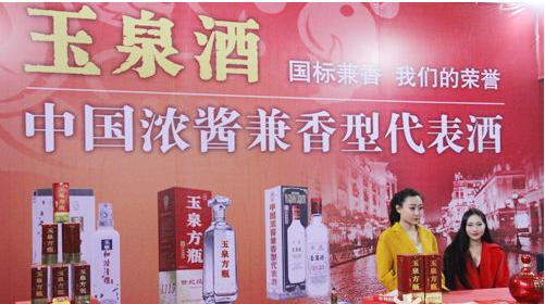 玉泉酒业已经连续两年成为中俄博览会战略合作伙伴,**指定白酒赞助商
