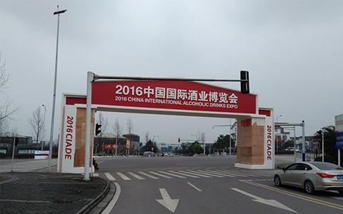 2016中国国际酒业博览会将启幕
