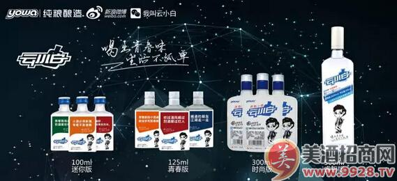 云小白与您相约2016淄博山东糖酒会