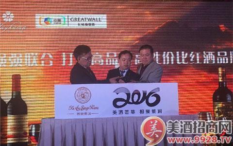 陕西区域高端客户主题红酒品鉴会举办成功