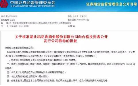 稻花香预计发行10亿公司债券用于改善企业资产结构