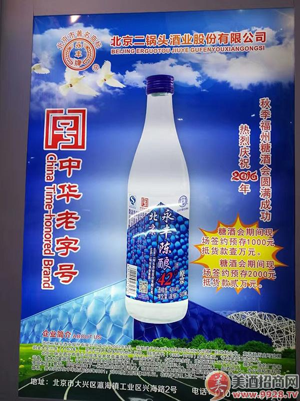 北京二锅头酒业股份有限公司活动