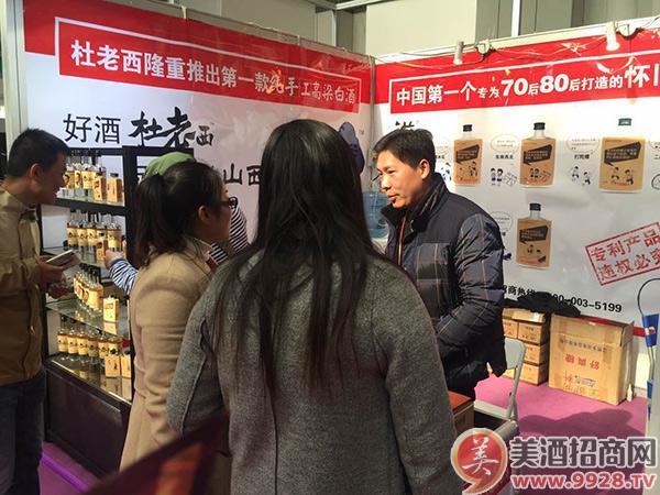 2016西安糖酒会上滋溜顺怀旧小酒受到广大酒商的喜爱
