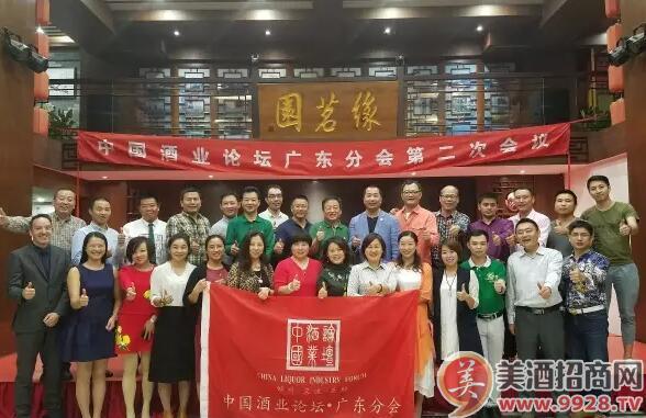 中国酒业论坛广东分会第二次线下活动