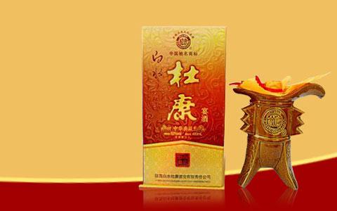 【广告】酒桌佳品——陕西白水杜康酒业集团白水杜康酒值得你选择