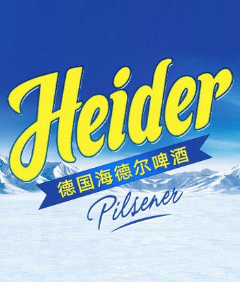 德国啤酒代理,就选海德尔啤酒
