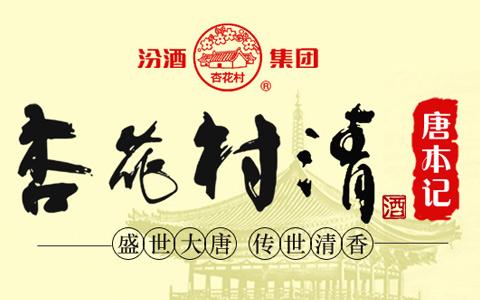 [广告]汾酒代理推荐项目:杏花村清酒唐本记