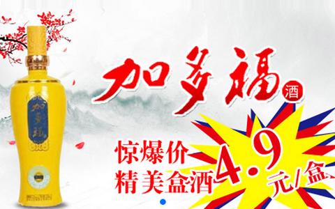 贵州加多福酒业有限公司的加多福酒火热招商中