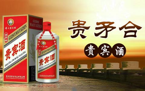 茅台镇大型白酒生产企业:贵州贵矛合酒业有限公司